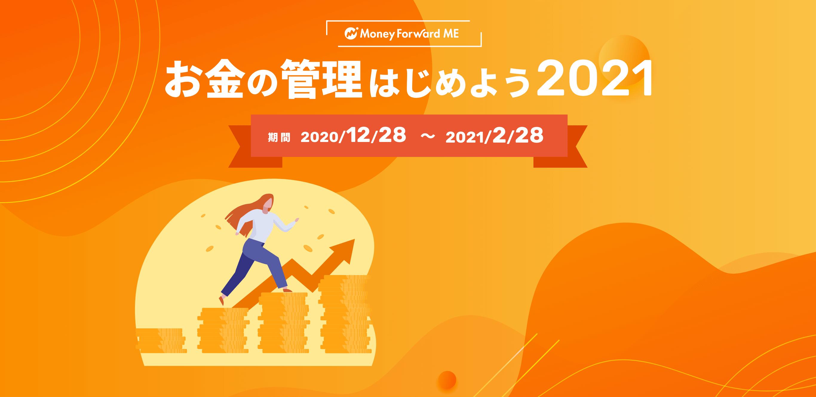 Money Forward ME お金の管理をはじめよう2021 期間 2020/12/28〜2021/2/28