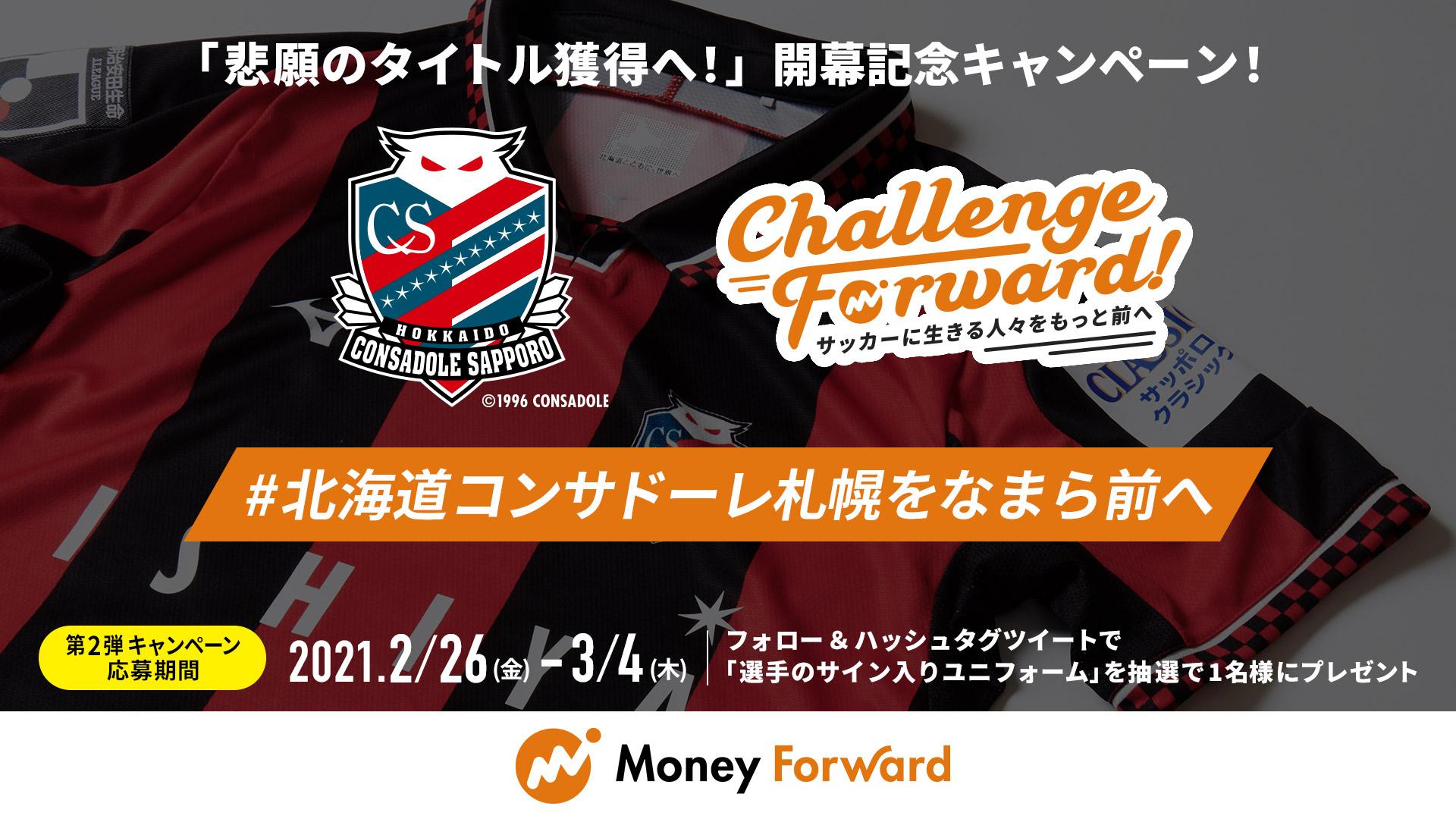 北海道コンサドーレ札幌 - Club Forward キャンペーン|マネーフォワード